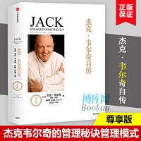 杰克・韦尔奇自传(尊享版)(精) 互联网时代的商业真经 八十载丰富阅历 以时间丈量商业的本质 企业管理成功励志书籍 商业