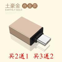 金立S6专用转接头G010 M5Plus GN8001手机Type-C数据线otg) 其他