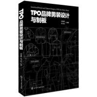 【旧书二手书8成新】TPO品牌男装设计与制板 刘瑞璞、常卫民著 9787122209375 化学工业出版