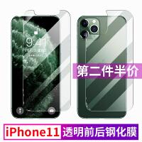 【好货优选】苹果11钢化膜 i11钢化膜后膜iPhone11手机前后贴膜全覆盖透明玻璃背膜11pro