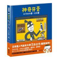 【新�A��店】神奇牙膏 [日] �m西�_也 著 北京�合出版公司 9787550291072