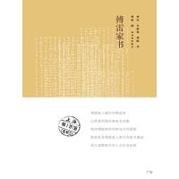 傅雷家书(经典版)