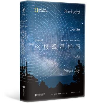 国家地理终极观星指南(pdf+txt+epub+azw3+mobi电子书在线阅读下载)