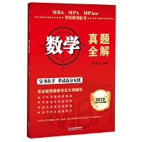 MBA、MPA、MPAcc等管理类联考数学真题全解
