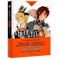 【旧书二手书8成新】推理笔记最终游戏V 早安夏天 中国致公出版社 9787514503463