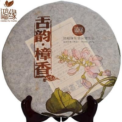 2016年鸿福缘古韵樟香普洱茶熟茶357克/饼 14饼