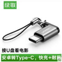 绿联type-c转接头安卓otg数据线通用小米6华为荣耀乐视手机转换器