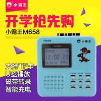 小霸王M658智能磁带U盘TF插卡复读机学习机Mp3播放机全国中小学高中同步教材下载