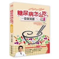 【正版二手书9成新左右】糖尿病怎么吃,一查就知道 王兴国,刘丹 吉林科学技术出版社