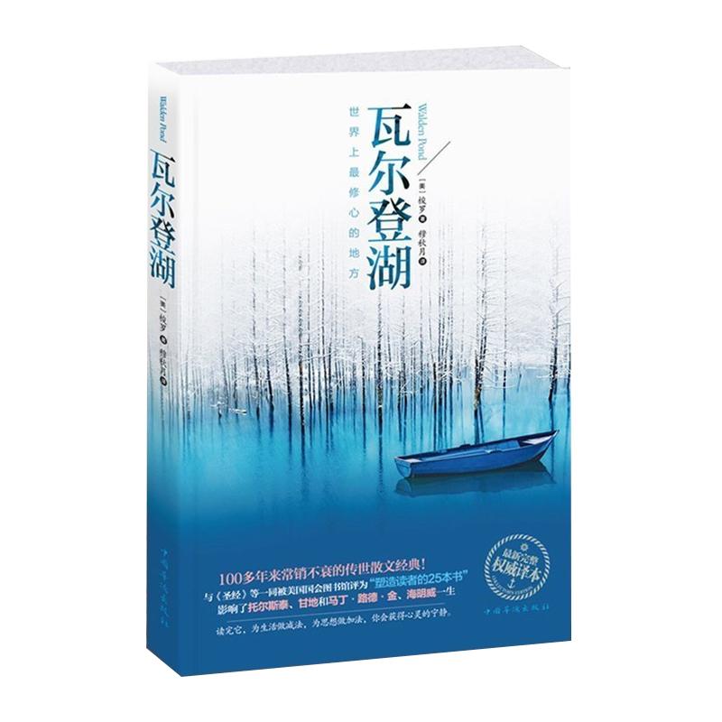 正版 瓦尔登湖(完整珍藏译本)受美国读者推崇 诗人海子用生命推荐 百年传世经典 媲美书瓦尔登湖(修订版) 瓦尔登湖