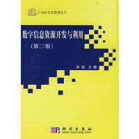 数字信息资源开发与利用(第二版)(附光盘)