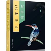 130种美鸟彩图馆