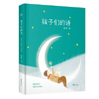孩子们的诗(王源朗读、 汪涵推荐!陈乔恩的睡前读物!诗不在远方,就长在心上。陈坤、易中天、新华社、人民日报和百万网友点