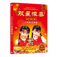 正版双星报喜dvd碟片王雪晶庄群施新年歌曲贺年音乐高清家用光碟