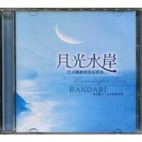 班得瑞乐团10:月光水岸(CD)