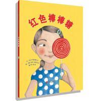 红色棒棒糖 [加]卢克萨娜 汗 著 9787550225886 北京联合出版公司 正版图书