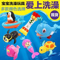 儿童洗澡玩具 宝宝幼婴儿浴室可爱小动物玩具 喷水海豚戏水小乌龟花洒发条玩具