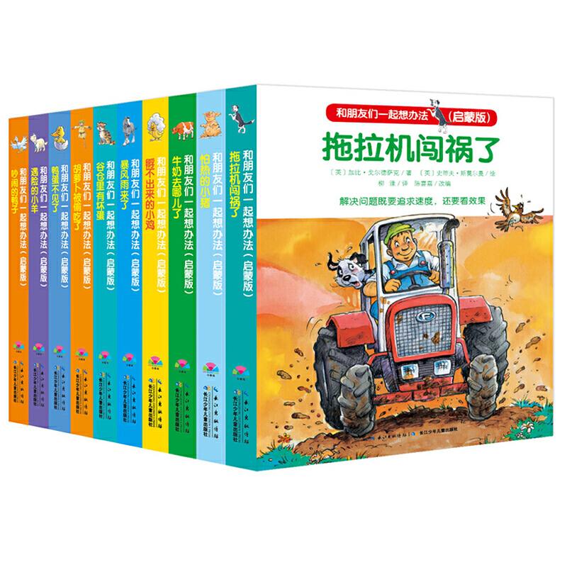 """和朋友们一起想办法·启蒙版(全10册) 培养1~4岁孩子学习""""想办法,解决问题""""能力的纸板书,包括10个智慧故事、10种解决问题小绝招、10个智慧父母小课堂。中国畅销600万册、32万读者好评-低幼版。(心喜阅童书出品)"""