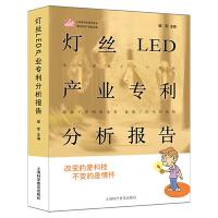 灯丝LED产业专利分析报告