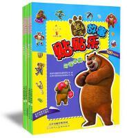 益智游戏熊出没书籍全4册拼音版贴纸书3-6岁熊出没故事贴贴乐光头强熊大熊二贴贴书儿童益智贴贴画卡通漫画图书