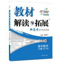 16秋 教材解读与拓展高中数学(必修3)―RJA版人教A版