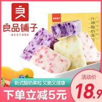 良品铺子 嚼着吃的酸奶果粒 什锦酸奶果粒块固体饮料果干果脯休闲零食54gx1盒