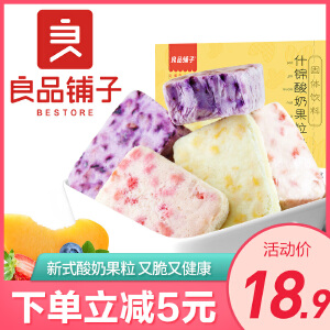 良品铺子 什锦酸奶果粒块固体饮料果干果脯休闲零食54gx1盒