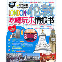 【正版二手书9成新左右】全伦敦吃喝玩乐情报书(送旅游大礼 《玩乐疯》编辑部著 中国铁道出版社