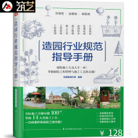 造园行业规范指导手册 造园师手册 私家别墅住宅花园 庭院景观设计与施工基础理论书籍