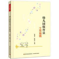 万千教育 幼儿园保育员工作指南 出版社:中国轻工业出版社 9787501996209