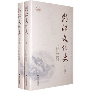 浙江文化史