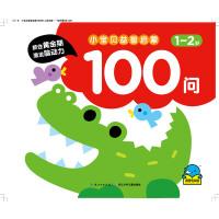 海豚低幼馆:小宝贝益智启蒙100问・1-2岁