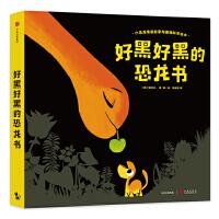 好黑好黑的恐龙书(套装全2册)