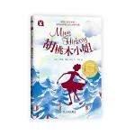 纽伯瑞国际儿童文学奖获奖作品:胡桃木小姐