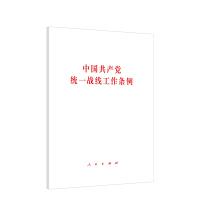 中国共产党统一战线工作条例 2021年 9787010231266 人民出版社