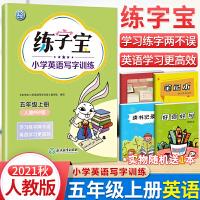练字宝小学英语写字训练五年级上册 人教PEP版英语字帖