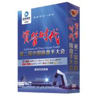 正版包邮 第二届中国操盘手大会:资管时代--期货实战操盘6DVD