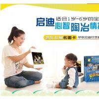 世界名画大卡片智乐杜曼早教闪卡中国国画宝宝儿童艺术启蒙教具