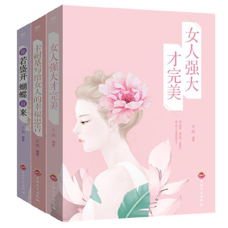 3册女性励志书 你若盛开蝴蝶自来+卡耐基写给女人一生的幸福忠告+女人强大才完美女人心灵鸡汤成功励志气质修养书 女性枕边书