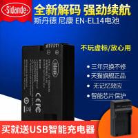 EN-EL14相机电池适用尼康D5200 D5300 D5500 D5600 D3200 D3300