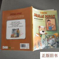 【二手旧书8成新】*工程师麦克:麦克和布法的故事(新版)