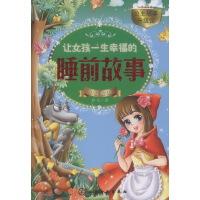 让女孩一生幸福的睡前故事(小红帽卷)(让美丽的公主每天陪伴你进入甜美的梦乡)