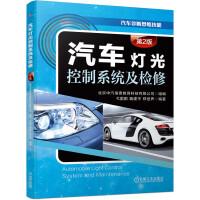 汽车灯光控制系统及检修(第2版)