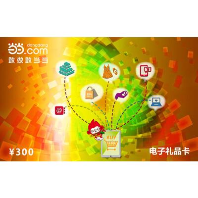 利发国际lifa88电子礼品卡300元(电子卡无实体)