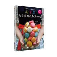 封面有磨痕 马卡龙:来自巴黎的甜点 (韩)具圣姬 , 乔琳 9787538193077 辽宁科学技术出版社 正品 枫林
