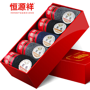 恒源祥 羊毛袜子 男士 冬季保暖男袜 中筒袜 5双礼盒装 多款可选0582