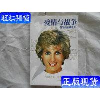 【二手旧书9成新】爱情与战争:我与戴安娜王妃 /[(英)詹姆斯・休伊特著] 云南人民?