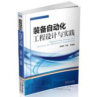 装备自动化工程设计与实践 机械装备自动化方案设计方法 机械自动化 电气工程 机械制造 自动化专业书籍