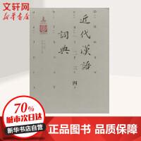 近代汉语词典 白维国 主编