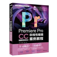 中青雄狮:Premiere Pro CC中文全彩铂金版非线性编辑案例教程
